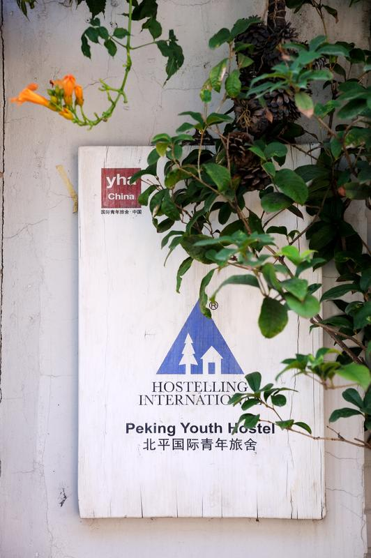 HOSTEL - Peking International Youth Hostel
