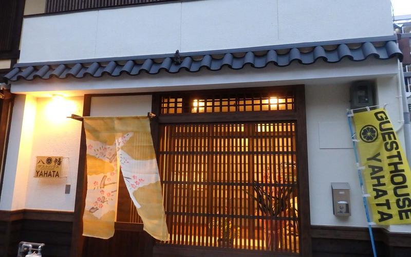 Guest House Yahata