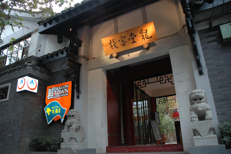 HOSTEL - Dragon Town Sichuan-Style Hostel