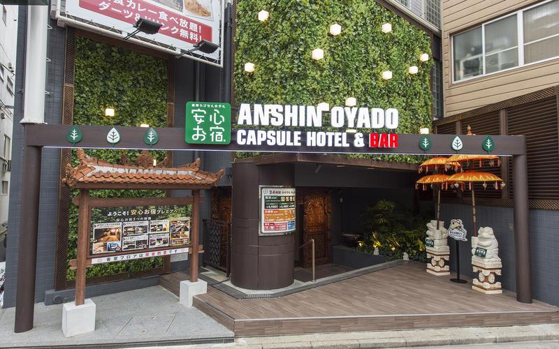 HOSTEL - Capsule Hotel Anshin Oyado Ogikubo