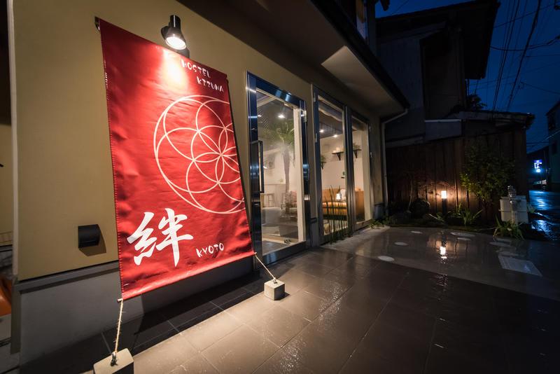 HOSTEL - Hostel Kyoto Kizuna