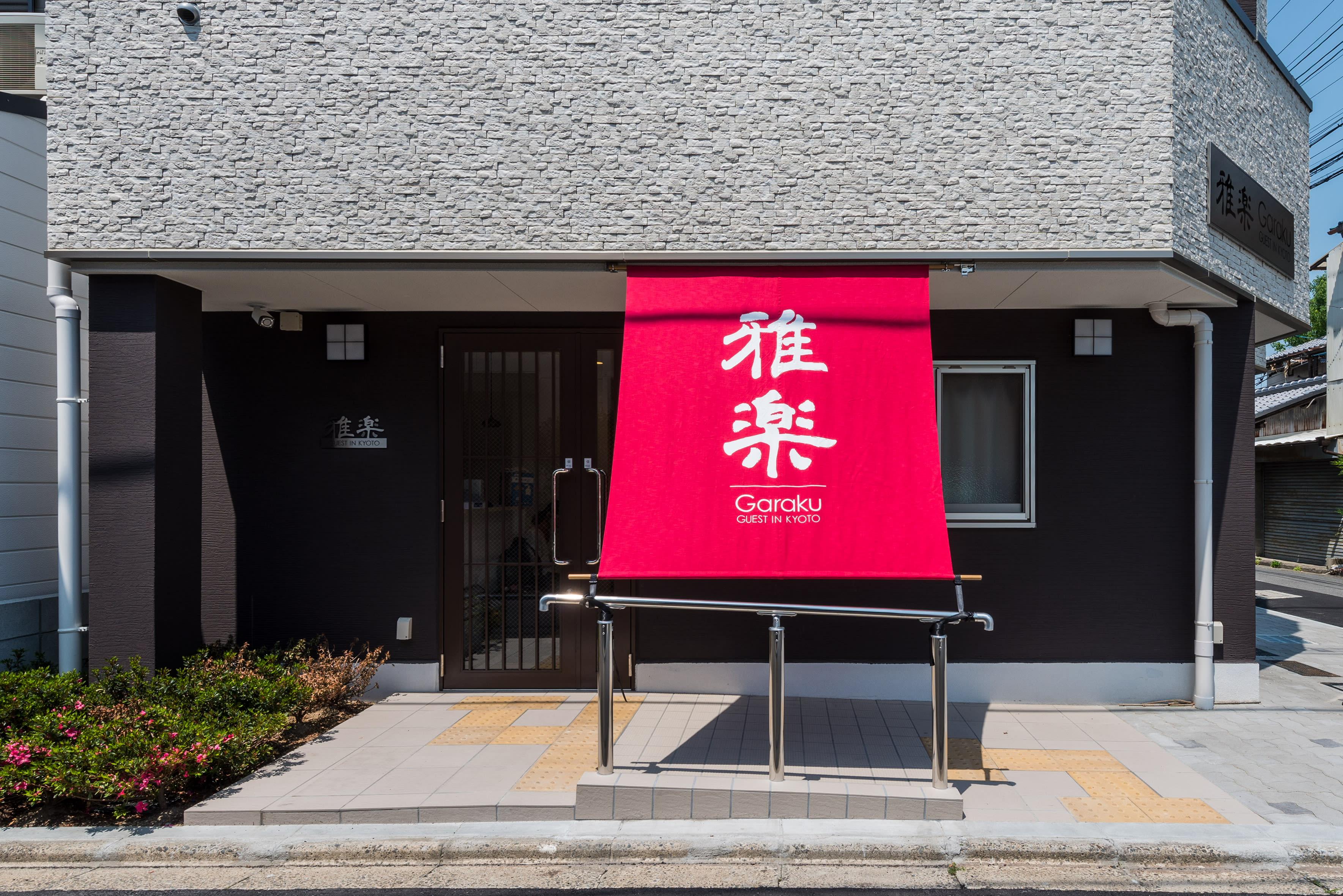 HOSTEL - Guest Inn Kyoto Garaku
