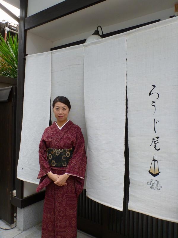 HOSTEL - Kyoto Guesthouse Roujiya