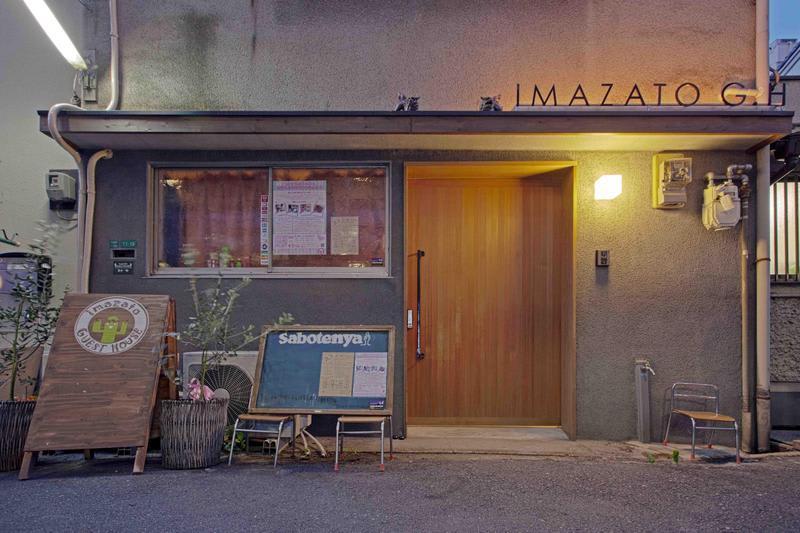 HOSTEL - Imazato Guest House