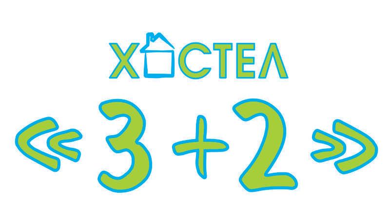 Hostel 3+2