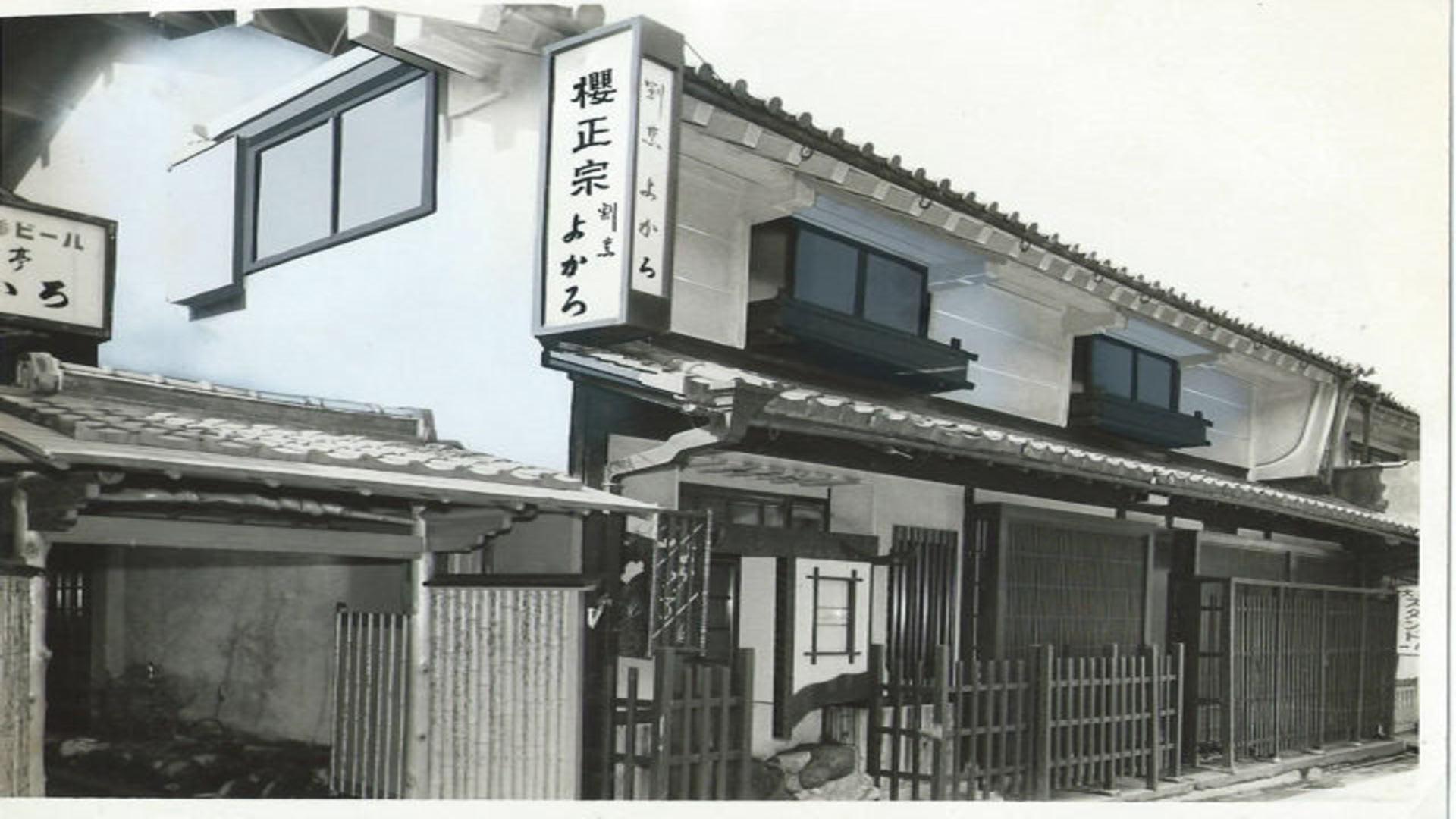 HOSTEL - Guesthouse U-En