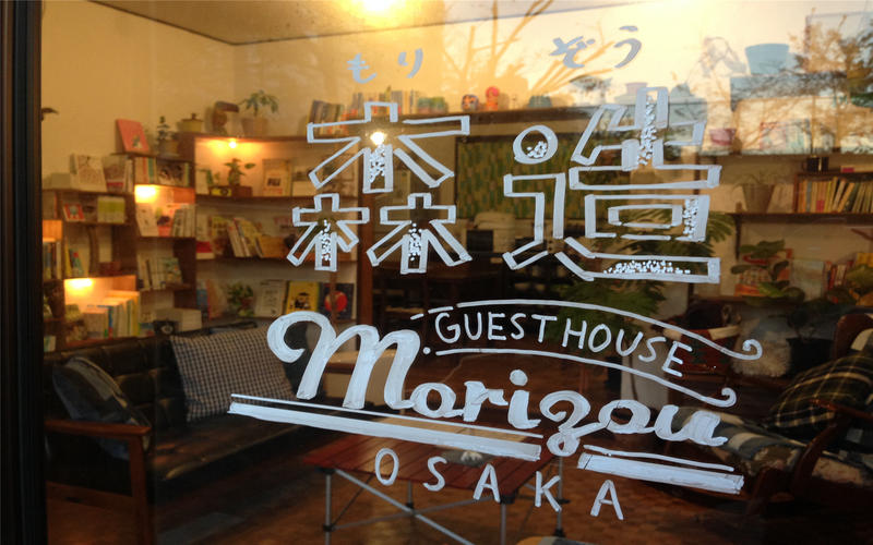 Guesthouse Morizou Female only