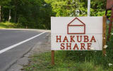 Share and Guest House HAKUBASHARE