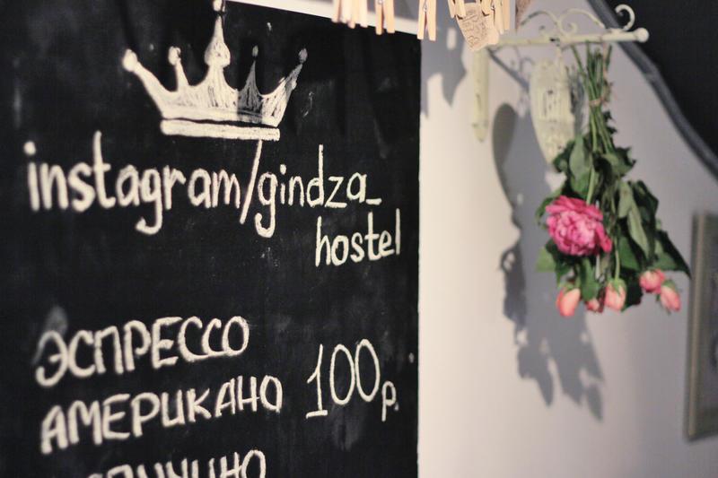 HOSTEL - Gindza Hostel Sretenka