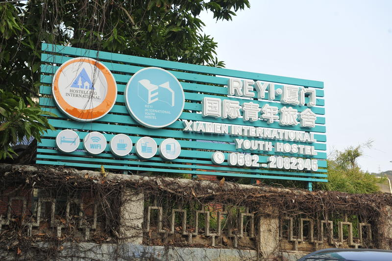 XiaMen International Youth Hostel