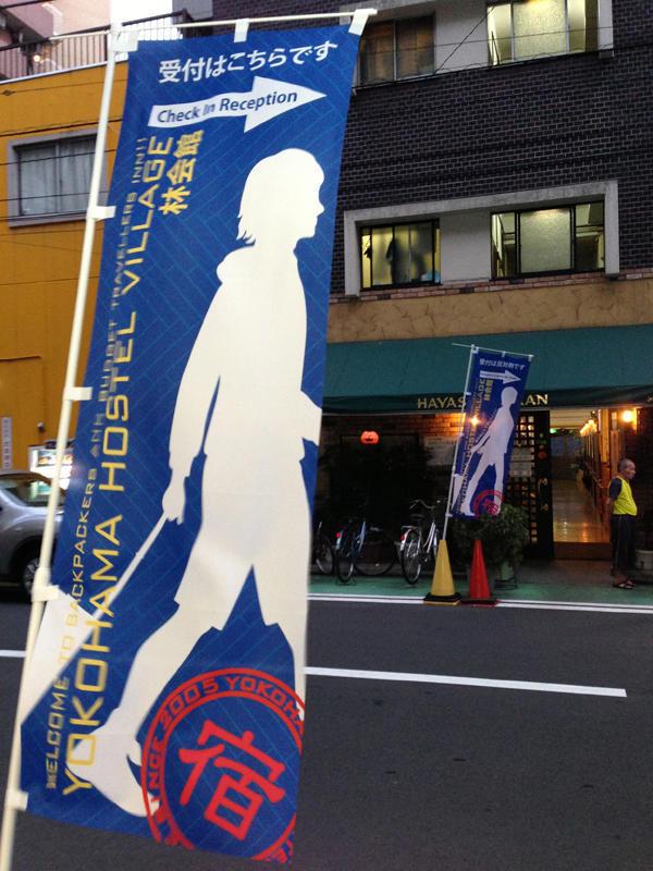 Hayashi Kaikan (Yokohama Hostel Village)