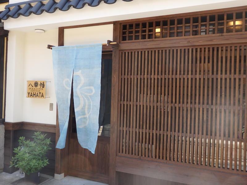 HOSTEL - Guest House Yahata