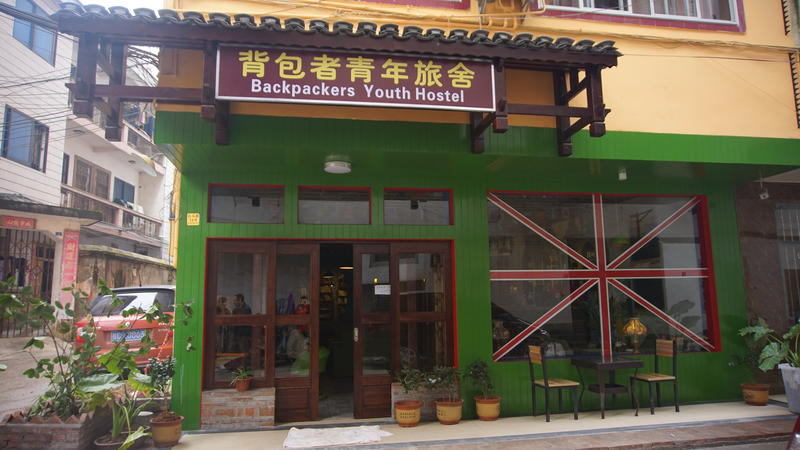 Yangshuo Backpackers Hostel