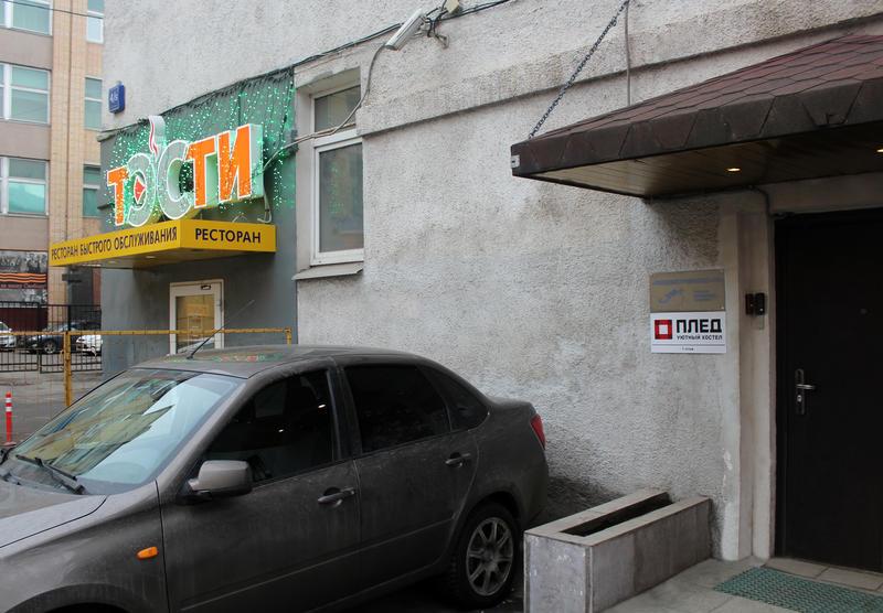 HOSTEL - PLED Hostel Paveletskaya