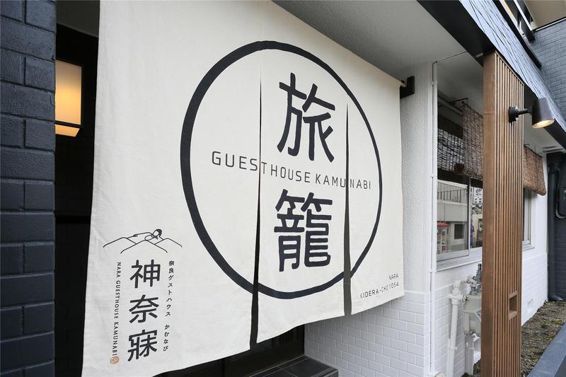 Nara Guesthouse Kamunabi