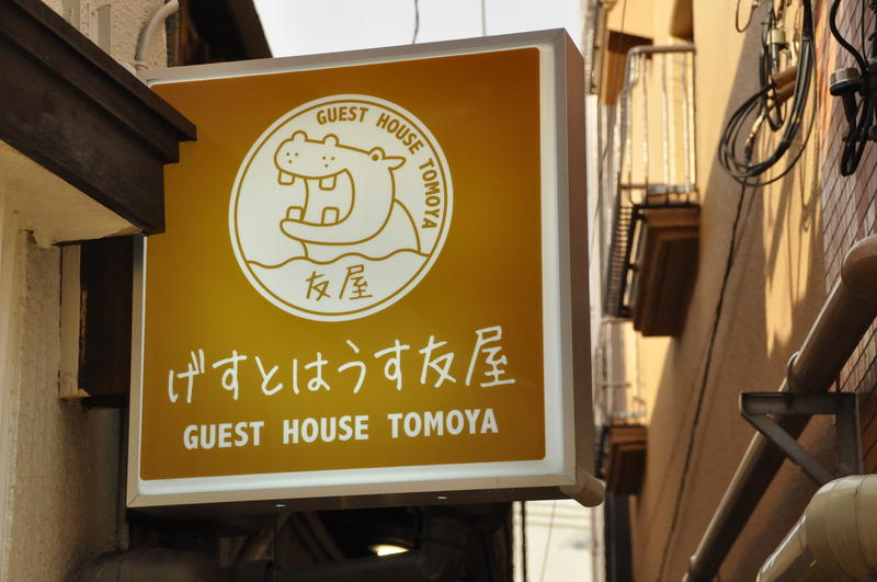 Guesthouse TOMOYA
