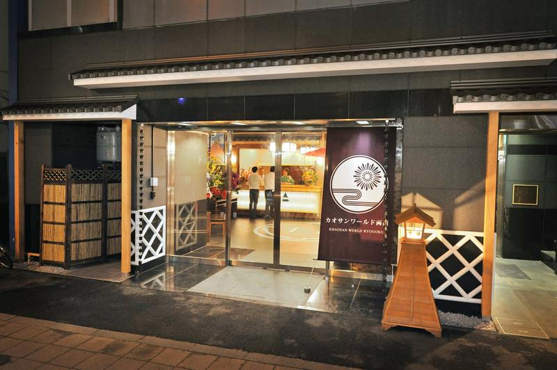 Khaosan World Ryogoku Hostel