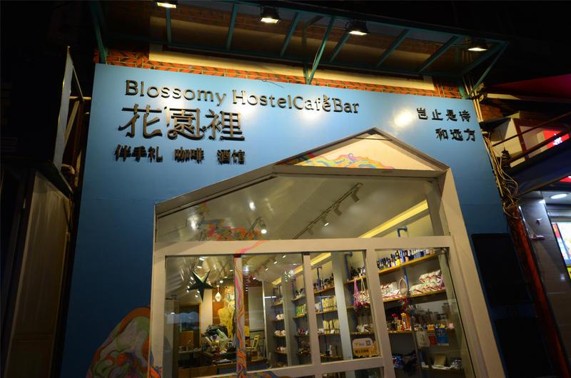 Blossomy Hostel Café Bar