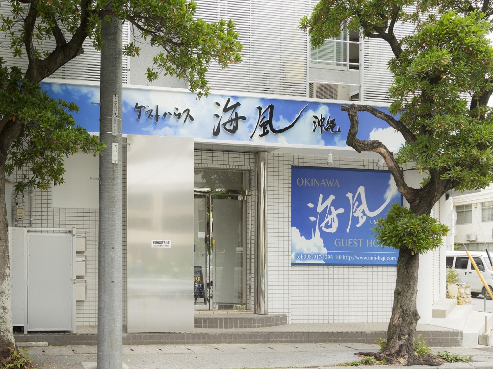 Guest House Umikaji