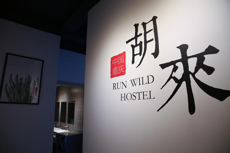 Run Wild Hostel