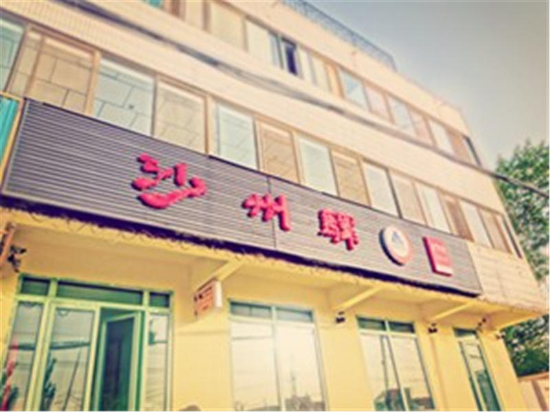 Dunhuang ShaZhouYi International Youth Hostel