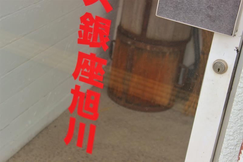 Retro House Ginza Asahikawa