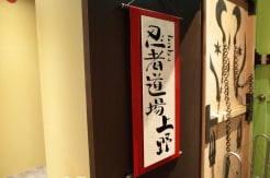 bnb+ Ninja Dojo Ueno