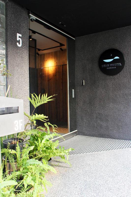 HOSTEL - Star Hostel Taipei East