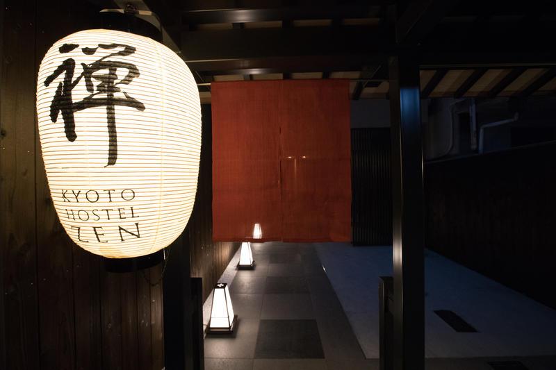 HOSTEL - Kyoto Hostel ZEN