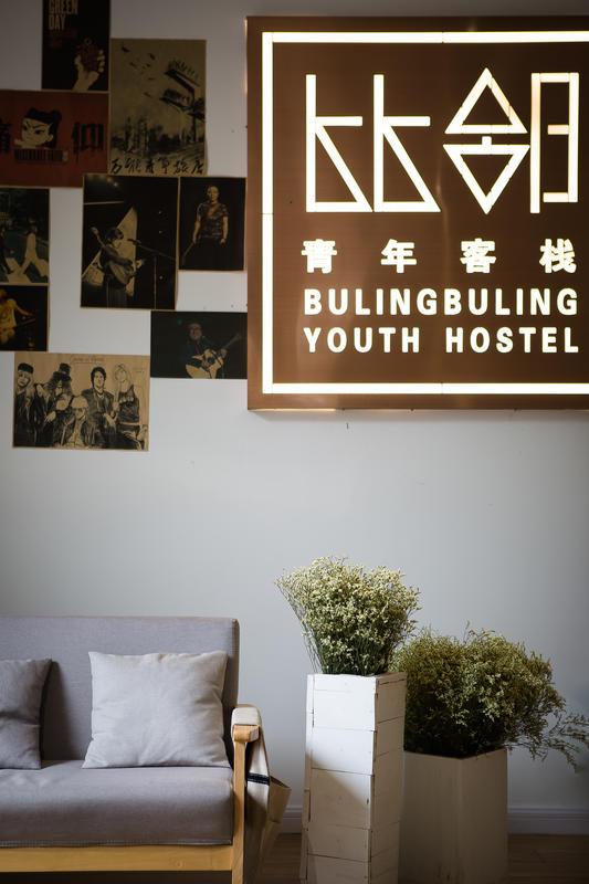 BulingBuling Youth Hostel