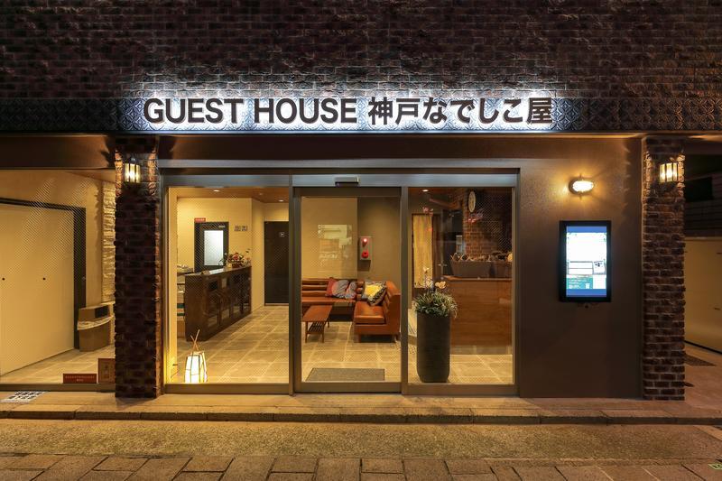 Guest House Kobe Nadeshikoya