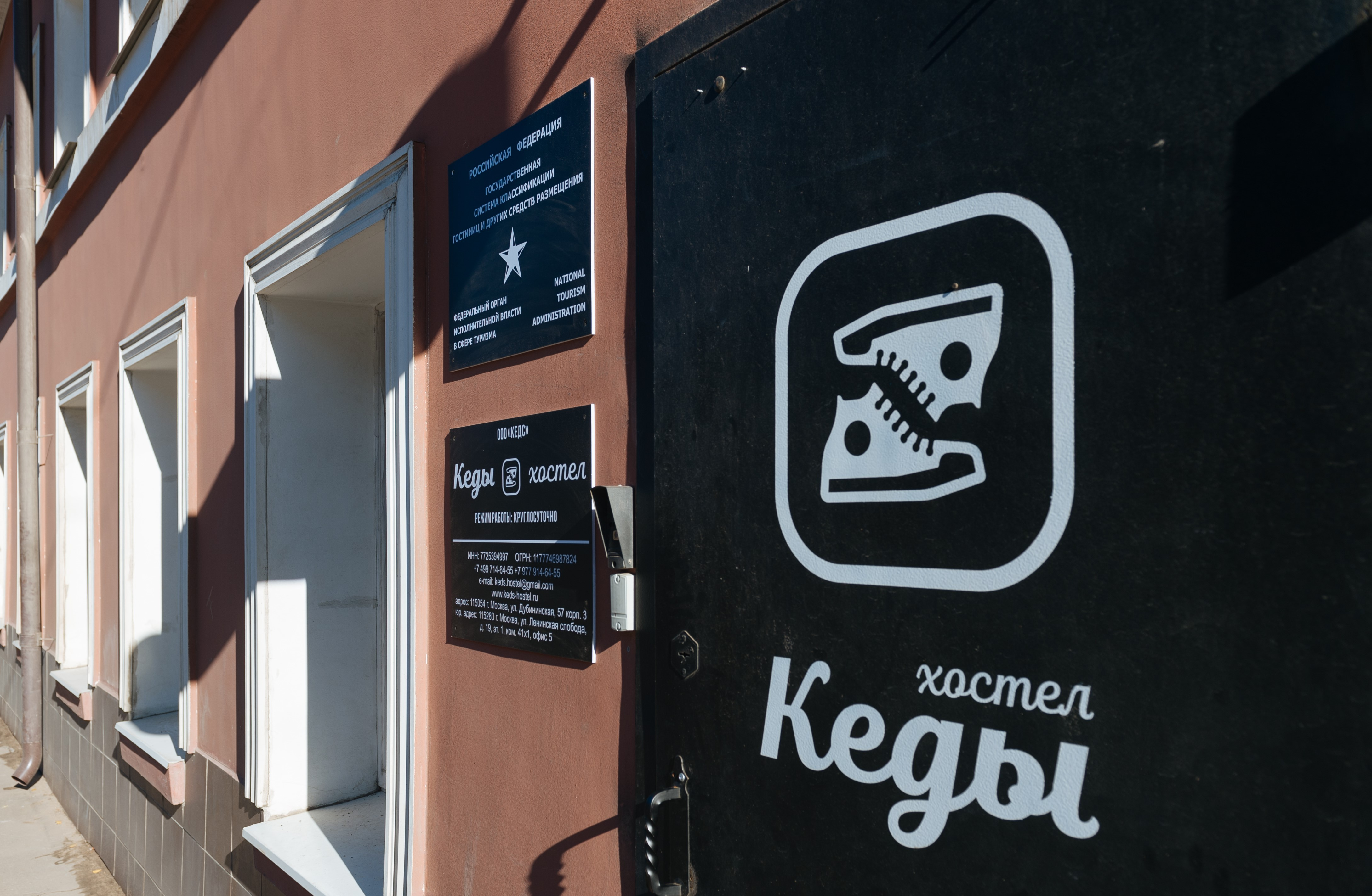 Keds Hostel & Coffee House