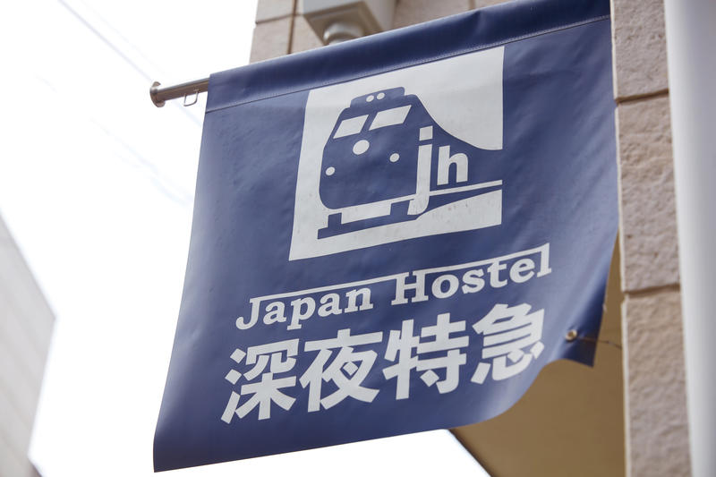 Japan Hostel Shinya Tokkyu