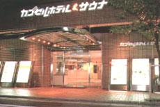 HOSTEL - Capsule Hotel Asahi Plaza Shinsaibashi