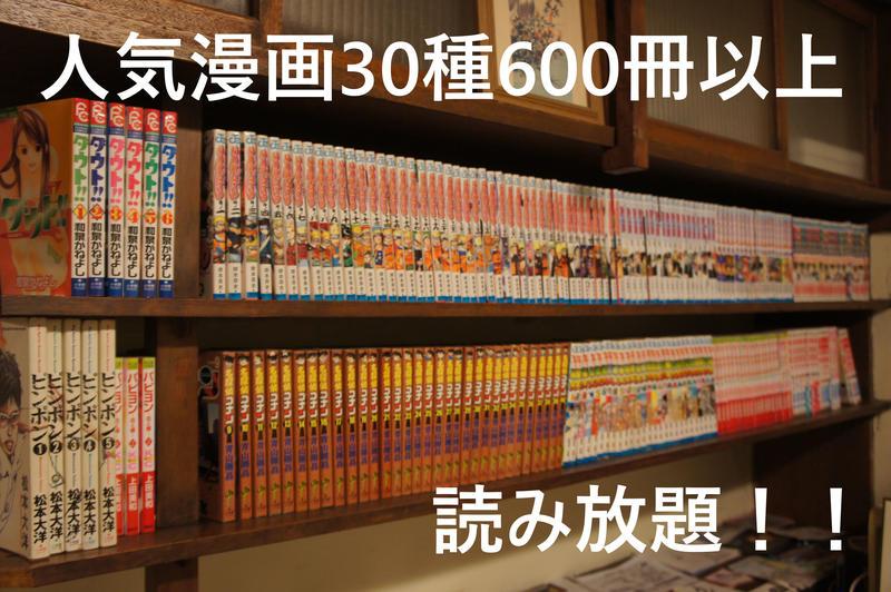 Osaka GuestHouse KOMA