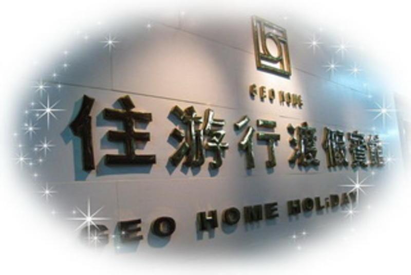 HOSTEL - Geo-Home Holiday Hostel