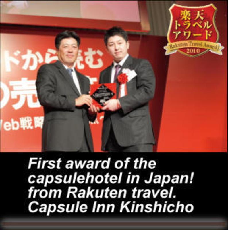HOSTEL - Capsule Inn Kinshichou