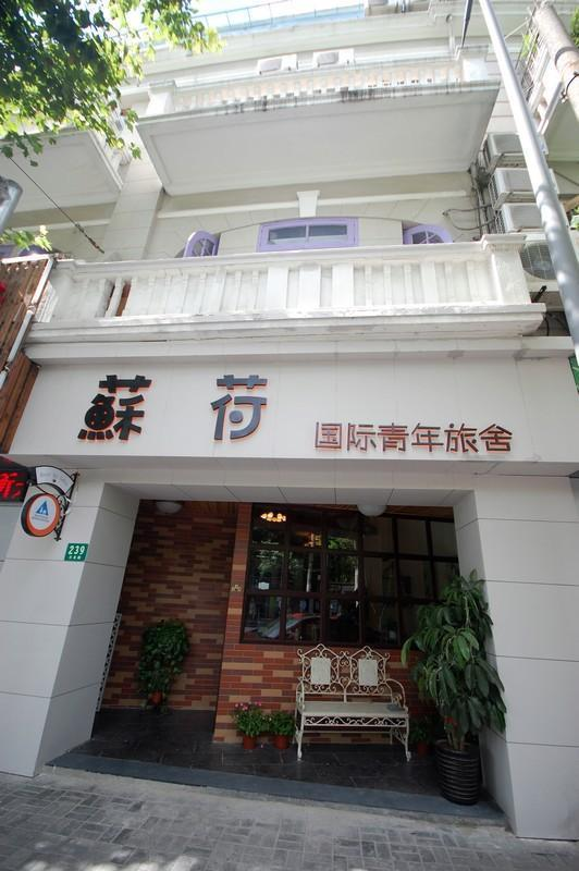Shanghai Soho Bund Youth Hostel