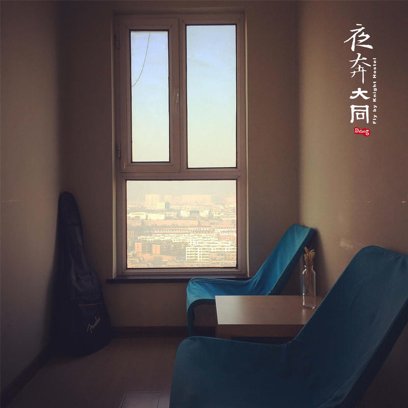 Datong Fly by Knight Highrise Hostel