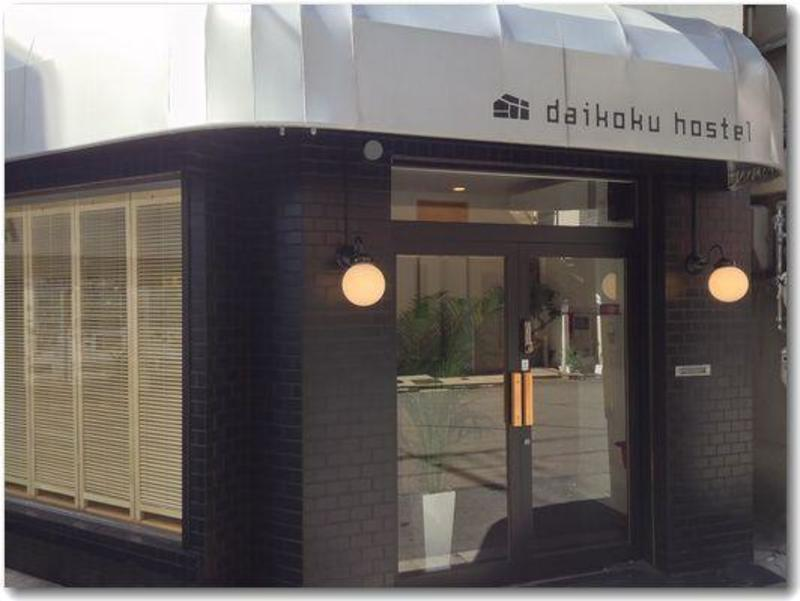 HOSTEL - Daikoku Hostel