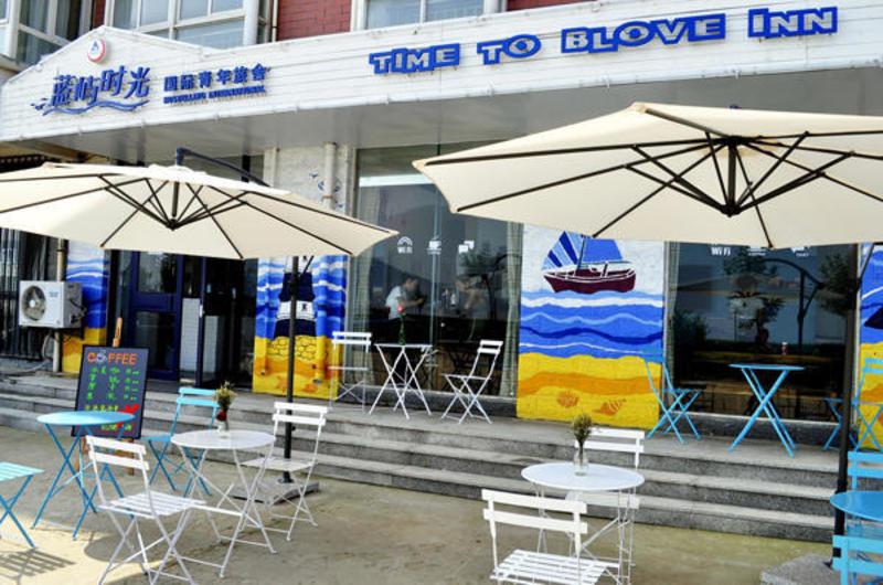 Weihai Blove Islets Youth Hostel