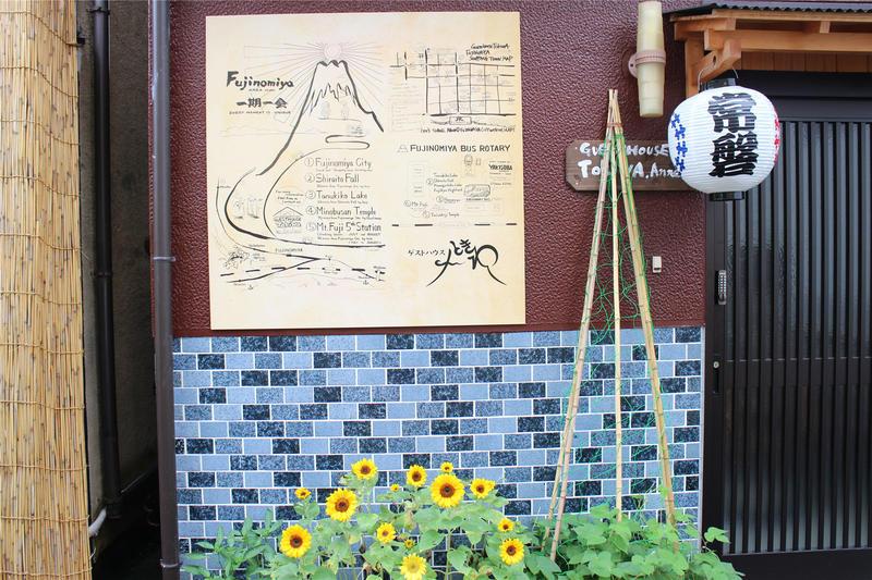Guesthouse Tokiwa