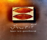 BaAn RaRe GuestHouse Udonthani