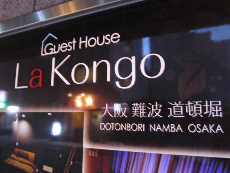 Guest House La Kongo