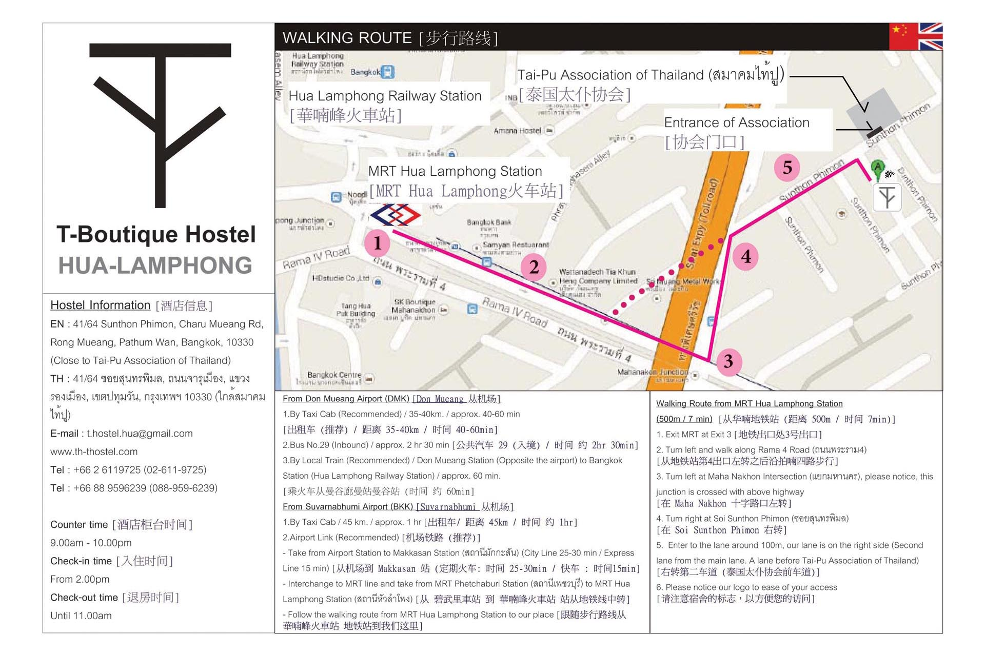 HOSTEL - T-Boutique Hostel (Hua Lamphong)