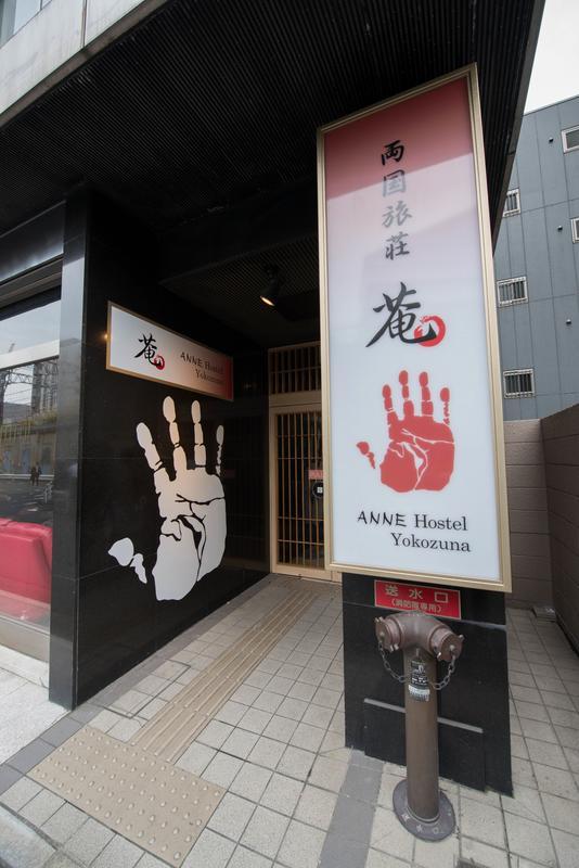 Anne Hostel Yokozuna