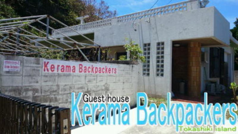 Kerama Backpackers