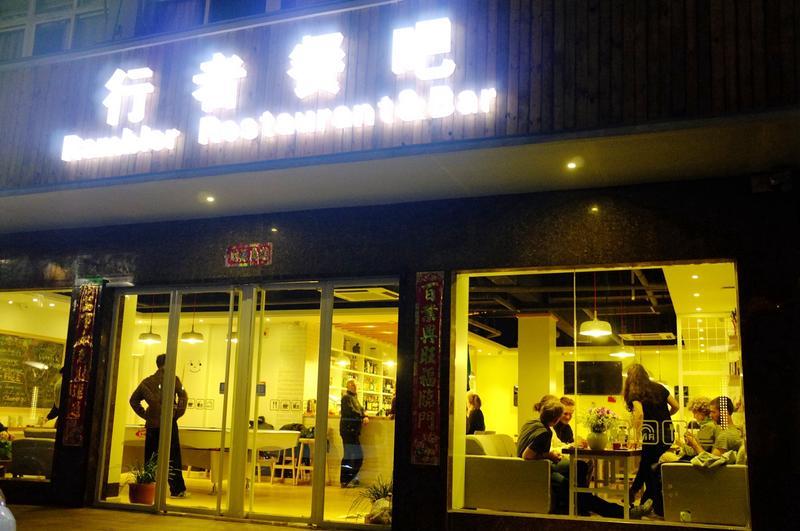 Wudang International Youth Hostel
