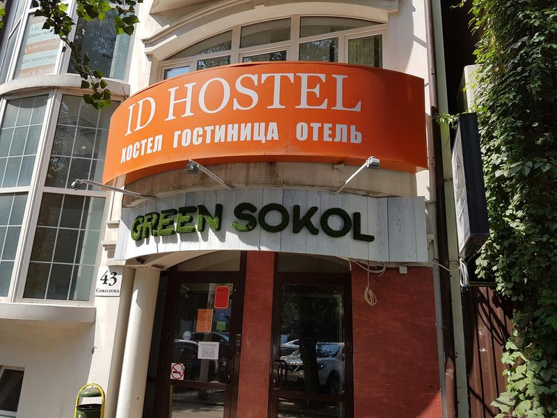 ID Hostel Rostov on Don