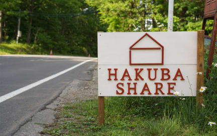 Share and Guest House HAKUBASHARE照片
